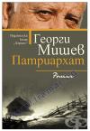 ПАТРИАРХАТ - ГЕОРГИ МИШЕВ - ХЕРМЕС
