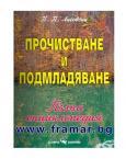 ПРОЧИСТВАНЕ И ПОДМЛАДЯВАНЕ - ПЪЛНА ЕНЦИКЛОПЕДИЯ - П.П. ЛИСОВСКИ