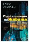 ПРОКЛЯТИЕТО НА ЖАБАТА - ЕМИЛ АНДРЕЕВ - ХЕРМЕС
