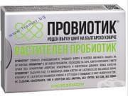 ПРОВИОТИК капсули 250 мг. * 10
