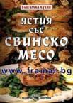 ЯСТИЯ СЪС СВИНСКО МЕСО - ТОДОР ЕНЕВ