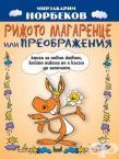 РИЖОТО МАГАРЕНЦЕ ИЛИ ПРЕОБРАЖЕНИЯ - М. С. НОРБЕКОВ