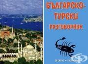 БЪЛГАРСКО - ТУРСКИ РАЗГОВОРНИК - ЖАНА ЖЕЛЯЗКОВА