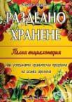 РАЗДЕЛНО ХРАНЕНЕ - ПЪЛНА ЕНЦИКЛОПЕДИЯ - КАТРИН МАРСДЪН