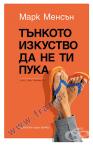 ТЪНКОТО ИЗКУСТВО ДА НЕ ТИ ПУКА - МАРК МЕНСЪН - ХЕРМЕС