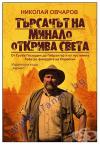 ТЪРСАЧЪТ НА МИНАЛО ОТКРИВА СВЕТА - НИКОЛАЙ ОВЧАРОВ - ХЕРМЕС