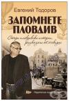 ЗАПОМНЕТЕ ПЛОВДИВ - ЕВГЕНИЙ ТОДОРОВ - ХЕРМЕС