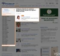 "Рекламна позиция ""Акцент"" - справочник на www.framar.bg"