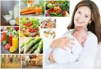 Витамини по време на кърмене и техните естествени източници