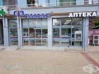 Аптека Фрамар 25