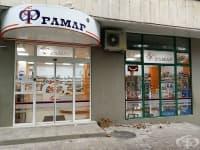 Аптека Фрамар 24, Денонощна, гр. Бургас