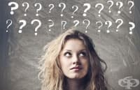 Разсеяността е признак на правилно функциониране на мозъка