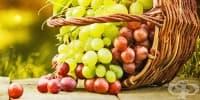 Четиридневна пречистваща диета с грозде