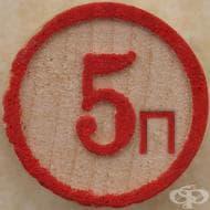 ������� ����� � 5 � - ��� �������� ����������
