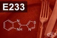 E233 Тиабендазол