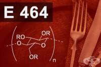 E464 Хидрокси пропил метил целулоза