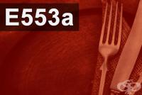 E553(a) Магнезиеви силикати