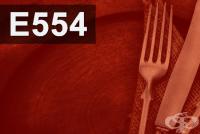 E554 Натриев алумосиликат