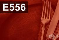 E556 Калциев алумосиликат