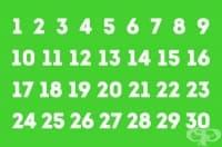 Цветен магически тест може да разгадае числото, което сте намислили