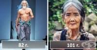 19 възрастни доказват, че всичко е възможно, дори красотата в напреднала възраст