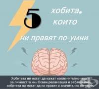 5 хобита, които да ни направят по-умни (инфографика)