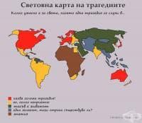 Географска карта на емпатията и апатията към трагедиите по света