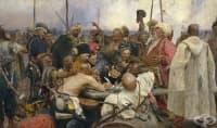 """Логическа загадка от картината """"Запорожци пишат писмо на турския султан"""""""