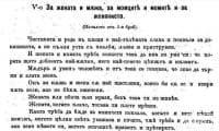 """������, ������ �����, ������ �� ����� �����"" - ��������� � ��� ������� �� 1887 �."