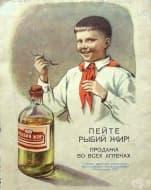 Реклама на рибено масло от 50-те години на 20 век, СССР