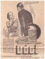 """Пастата за зъби и вода за уста """"Одол"""" - гарант за аромат, реклама от 30-те години на 20 век"""