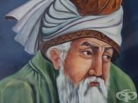 Мъдростта на вековете – Мевляна Джеляледдин Руми