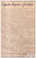 """Здравни въпроси и отговори от д-р Н. Нейков и """"Вестник на жената"""" - 30-те години на 20 век"""