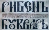 """""""Рибен буквар"""" - първият български учебник"""