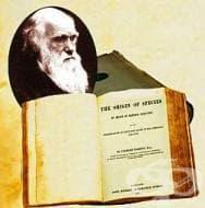 """""""Произход на видовете ..."""" от Чарлз Дарвин"""
