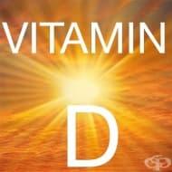 Синтезиране на витамин D в началото на 20 век