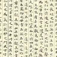 """""""Трактат за вътрешните болести"""" на Ней Цзин: класическият труд, разказващ за древнокитайската лечебна практика"""
