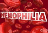 Хранене при хемофилия