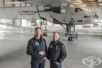 Perpetuum mobile в облаците: Бертран Пикар, Андре Боршберг и Solar Impulse - снимки