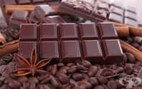 Какво се случва с тялото ни, след като хапнем парченце шоколад?