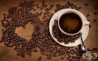 Ново проучване твърди, че кафето удължава живота ни