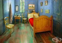 Художници пресъздават спалнята от известната картина на Ван Гог и я дават под наем