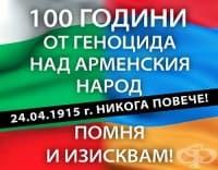 Да почетем 100-годишнината от геноцида над арменския народ