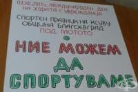 Община Благоевград организира спортен празник по повод Международния ден на хората с увреждания
