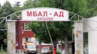 В МБАЛ - Хасково са приети момче на 10 години и бебе на 10 месеца с измръзване