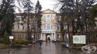 """Целевата ваксина срещу бяс вече ще се поставя в УМБАЛ """"Александровска"""" в София"""