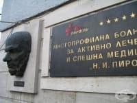 """В """"Пирогов"""" беше свикан разширен консилиум за детето от Бургас, транспортирано спешно с хеликоптер"""