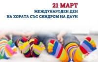 На 21 март отбелязваме Международния ден на хората със Синдром на Даун