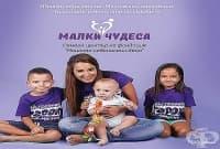 Скоро ще отвори врати първият в страната Семеен център за недоносени деца