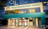 """УМБАЛ """"Св. Марина"""" може да стане собственост на МУ - Варна"""